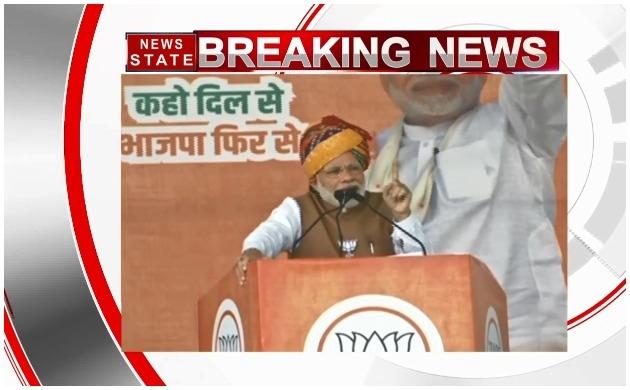 पीएम मोदी ने राजस्थान के हनुमानढ़ में कांग्रेस पर साधा निशाना