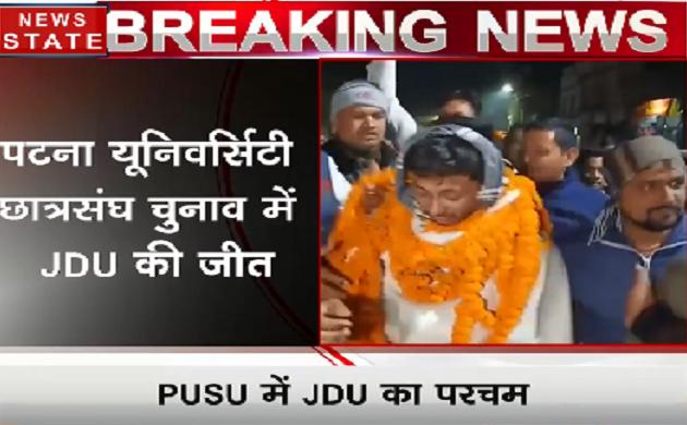 पटना विश्वविद्यालय छात्रसंघ चुनाव में JDU को मिली जीत