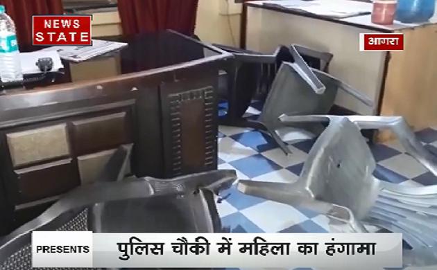 आगरा के पुलिस चौकी में महिला ने मचाया बवाल