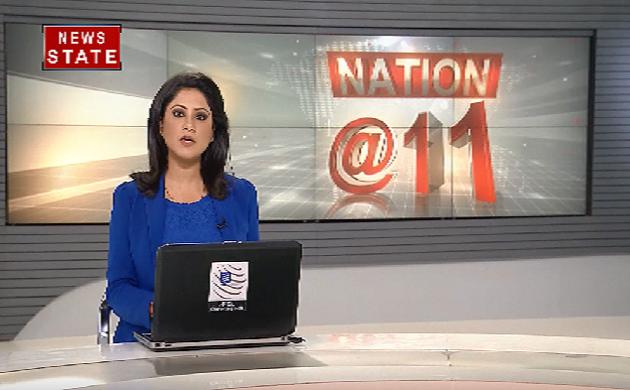 Nation@11: पंजाब के नवाशहर में स्कूली छात्रों से हुई लूटपाट