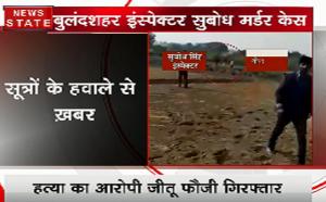बुलंदशहर हिंसा Update:  शहीद इंस्पेक्टर सुबोध सिंह का आरोपी जीतू सिंह हुआ गिरफ्तार
