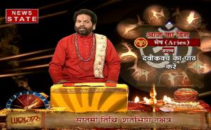 Luck Guru: जानिएं कैसा रहेगा आज का दिन मेष राशि और तुला राशि के लिए ?