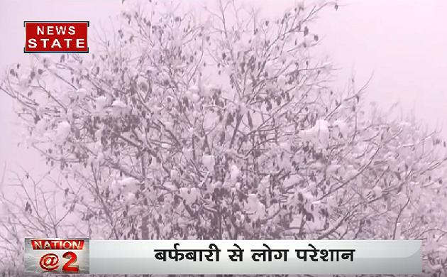 Nation@2: बारिश और बर्फबारी ने बढ़ा दी ठंड