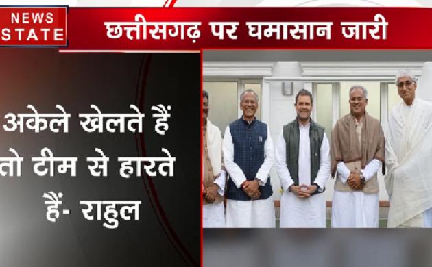 राहुल गांधी के दिलचस्प ट्वीट ने इशारा कर बताया कौन होगा छत्तीसगढ़ का शहनशाह?