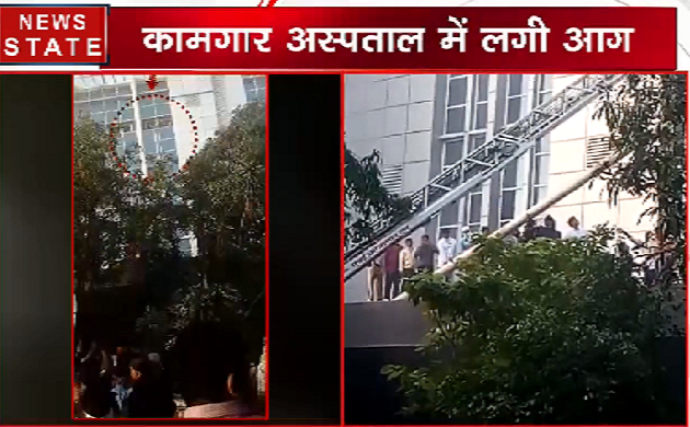 मुंबई के ESIC कामगार अस्पताल में लगी आग, 28 लोग घायल
