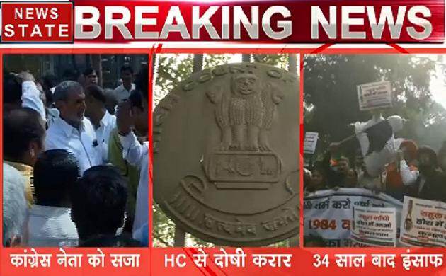 कांग्रेस को बड़ा झटका, कांग्रेस नेता सज्जन कुमार 1984 दंगों में दोषी साबित