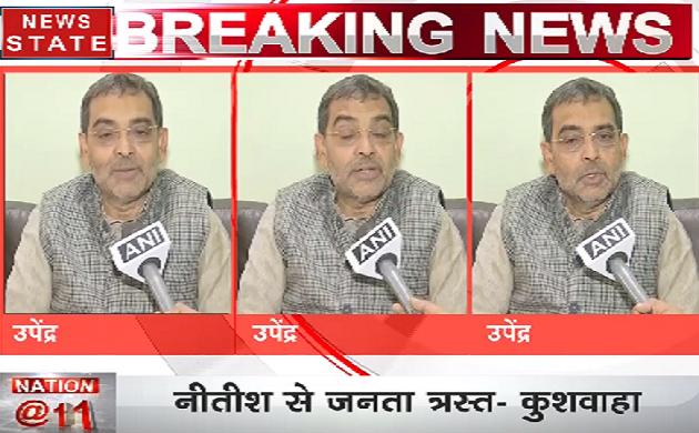 RLSP के अध्यक्ष उपेंद्र कुशवाहा ने PM मोदी को लेकर कह दी ये बड़ी बात, देखिए इस वीडियो में