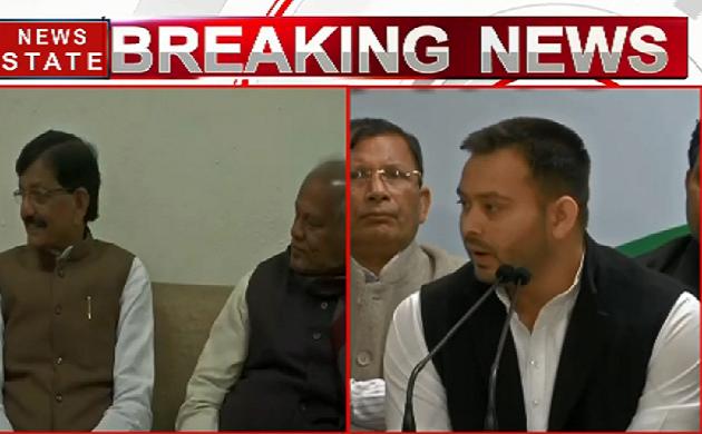 बिहार में बना महागठबंधन NDA के खिलाफ तैयार हुई नई रणनीति देखिए वीडियो