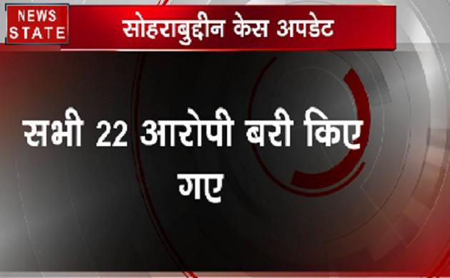 Sohrabuddin Case: सबूतों के अभाव के कारण सोहराबुद्दीन केस के 22 आरोपी बरी