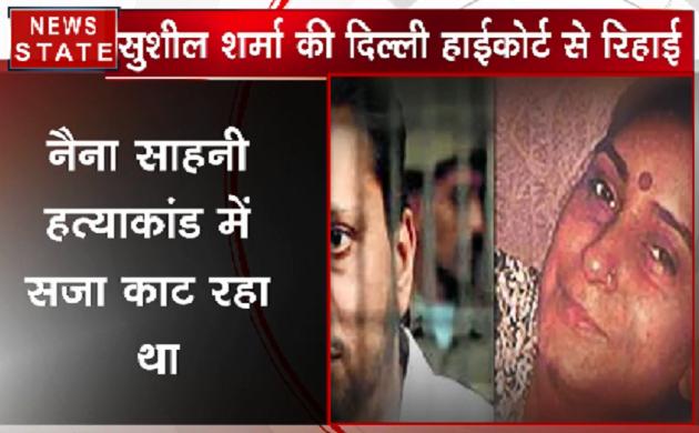 तंदूर हत्याकांड: दिल्ली हाई कोर्ट ने किया आरोपी सुशील शर्मा को रिहा