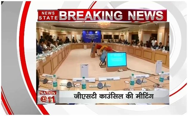 दिल्ली : GST काउंसिल की अहम बैठक जारी, आम आदमी को मिलेगी राहत