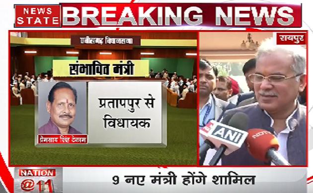 chhattisgarh: भूपेश बघेल का कैबिनेट का होगा विस्तार, 9 नए विधायक लेंगे शपथ