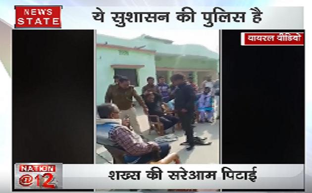 Bihar: पुलिसकर्मी ने सरेआम की शख़्स की जमकर पिटाई