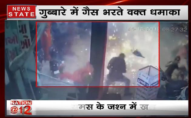Rajkot:  क्रिसमस के मौके पर गुब्बारे में गैस भरते वक्त धमाका