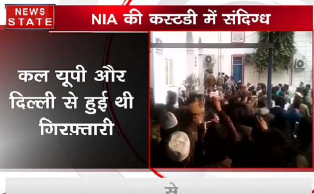 NIA की कस्टडी में संदिग्ध, कल यूपी और दिल्ली से हुई थी गिरफ़्तारी