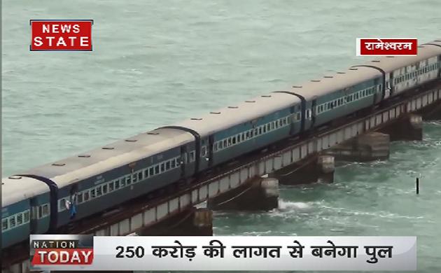 रामेश्वरम के लिए बनेगा नई तकनीक से युक्त पुल, 250 करोड़ की आएगी लागत