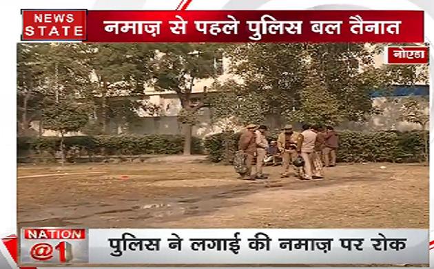 Noida: प्रशासन ने पार्क में भरवाया पानी, जुम्मे की नमाज़ पर रोक