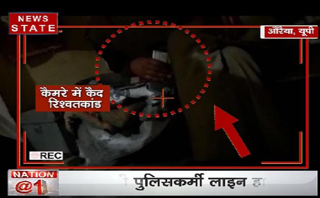 Uttar Pradesh: महज 5 हज़ार रुपये के लिए बिका पुलिसवाले का ईमान देखें VIDEO