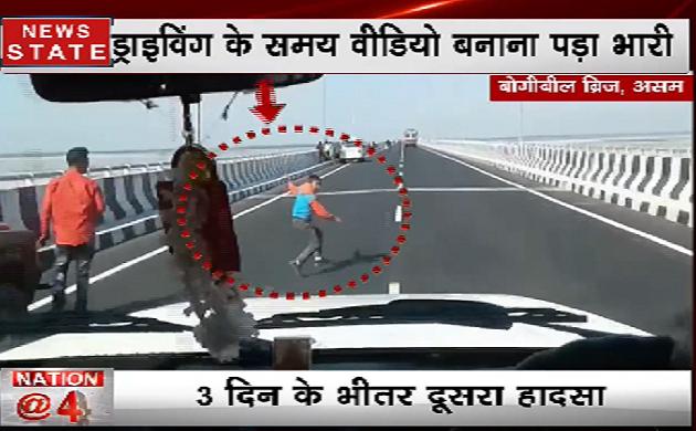 बोगीबील ब्रिज 3 दिन के भीतर हुआ दूसरा हादसा, कार ने मासूम को मारी टक्कर