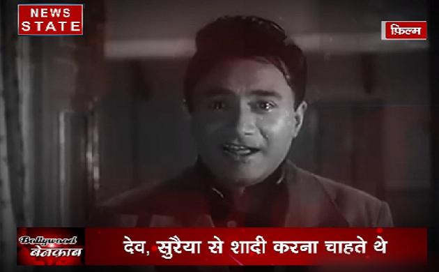 Bollywood Benakab: देवानंद का बेकरार दिल क्यों था तन्हा ?