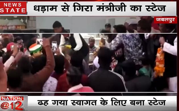 VIDEO: धड़ाम से गिरा स्टेज, बाल-बाल बचे मंत्रीजी