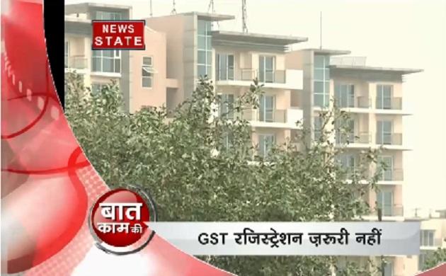 सोसाइटी में रहने वालों के लिए अच्छी खबर, 7.5 हज़ार मेंटेनेंस पर GST नहीं