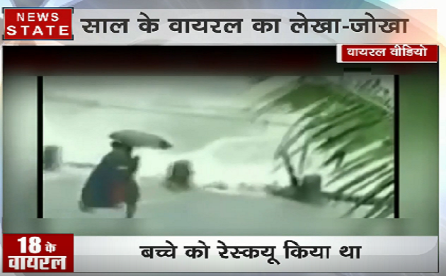 2018 Viral Video: केरल में आई भीषड़ बाढ़, सैलाब से टक्कर लेता जांबाज कैन्हया कुमार