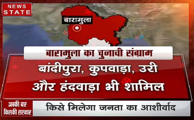अबकी बार किसकी सरकार: कैसा है कश्मीर का मूड? क्या कहते हैं बारामुला के वोटर?