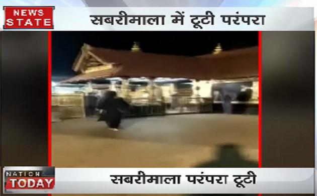 Sabrimala Temple:  सबरीमाला में टूटी परंपरा, 2 महिलाओं ने किए दर्शन