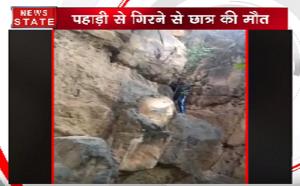 दिल्ली में पहाड़ी से गिरने से हुर्ई JNU के छात्र की मौत, तस्वीरें विचलित कर देगी
