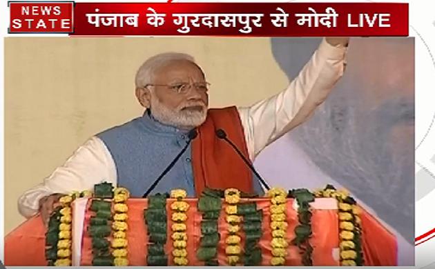 Gurdaspur: कांग्रेस ने हमेशा अपने सियासी हित साधे - PM नरेंद्र मोदी