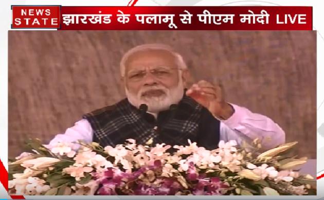 Jharkhnad: कर्जमाफी के नाम पर किसानों को भ्रमित करती है कांग्रेस - PM नरेंद्र मोदी