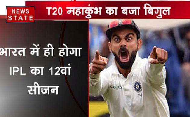 IPL 2019: भारत में ही होगा IPL का 12वां सीजन, 23 मार्च से होगा शुरु