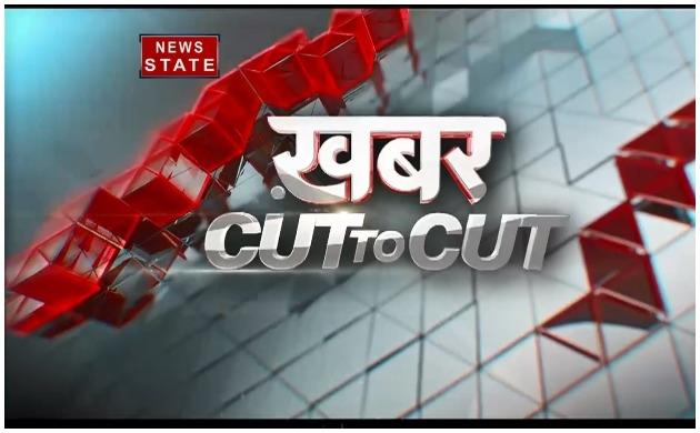 Khabar Cut 2 Cut : देश दुनिया की सभी बड़ी खबरें 30 मिनट में