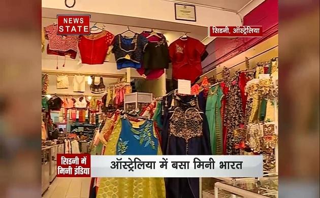 सिडनी से न्यूज नेशन की खास रिपोर्ट, हैरिस पार्क में बसता है मिनी इंडिया