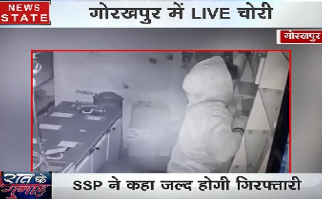 CCTV: गोरखपुर में मोबाइव शॉप से लाखों की चोरी, SSP ने कहा जल्द होगी गिरफ्तारी