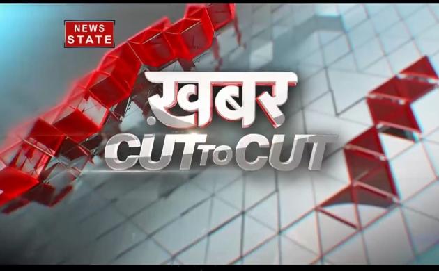 Khabar Cut 2 Cut : हॉन्ग कॉन्ग में ऑयल टैंकर में लगी आग, इसके साथ ही एक क्लिक में देखें देश दुनिया की 'बड़ी खबरें'