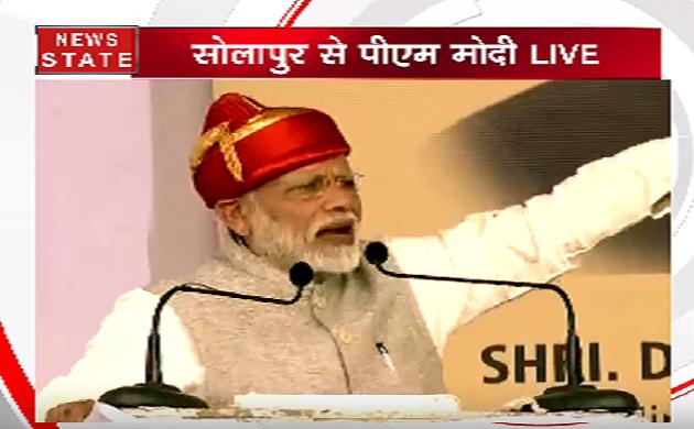 PM मोदी सोलापुर LIVE: आरक्षण पर भ्रम फैलाने वालों को करारा जवाब मिला