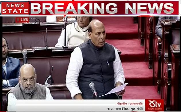 Rajya Sabha: सवर्ण आरक्षण बिल पर छिड़ा संग्राम देखिए VIDEO