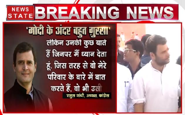 PM मोदी को हराना एजेंडा है -  कांग्रेस अध्यक्ष राहुल गांधी