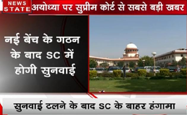 Ayodhya Case: 29 जनवरी को होगी सुनवाई, उससे पहले नई बेंच का गठन