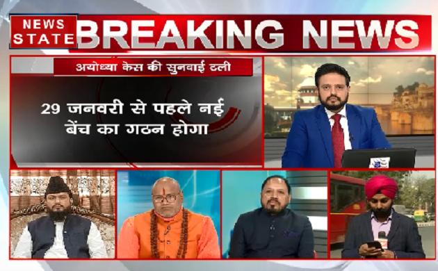 Ayodhya Case: एक बार फिर सुनवाई टली, जस्टिस ललित संविधान बेंच से हटे