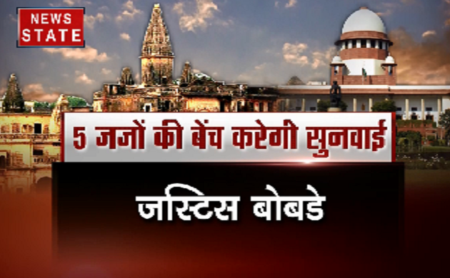 Ayodhya Case: 5 जजों की पीठ करेगी सुनवाई, CJI गोगोई कर रहे हैं अध्यक्षता