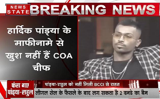 फंस गए पांड्या-राहुल, नहीं मिली BCCI से राहत