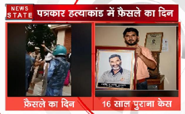 राम रहीम पर फ़ैसले का दिन, पत्रकार की हत्या का अरोपी