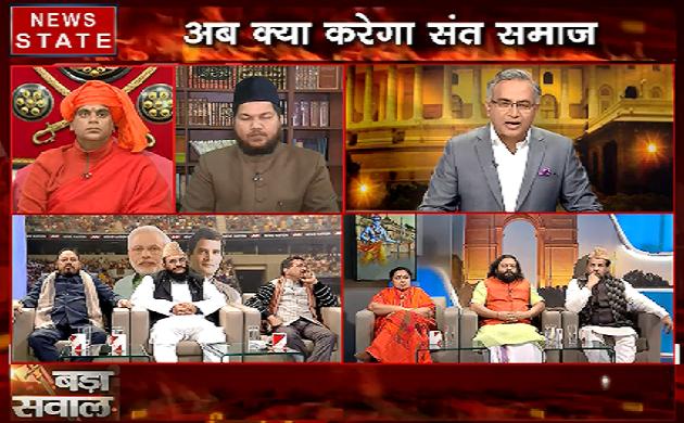 Bada Sawaal Part 2: कोर्ट में अटका मंदिर मुद्दा, अब क्या करेगा संत समाज?