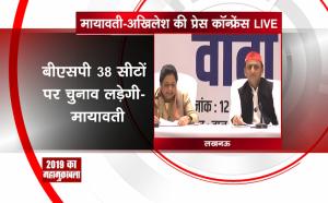 आम चुनाव : 38-38 सीटों पर लड़ेंगी सपा-बसपा