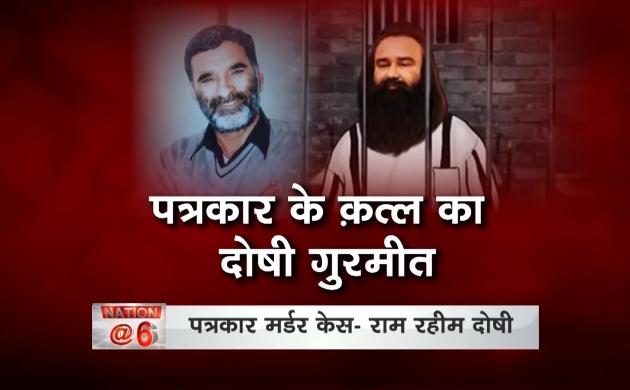 पंचकूला की CBI अदालत ने गुरमीत रामरहीम को पत्रकार रामचंद क्षत्रपति की हत्या का दोषी करार दिया
