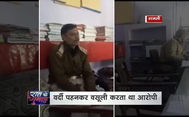 उत्तर प्रदेश : पुलिस के हत्थे चढ़ा फर्जी दरोगा, करता था अवैध वसूली