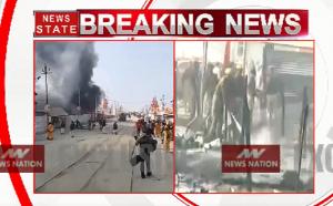 Exclusive : कुंभ मेला परिसर में लगी आग, एक अखाड़े का शिविर जलकर राख
